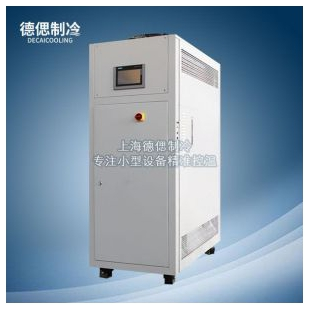 上海德偲工业风冷式小型冷水机