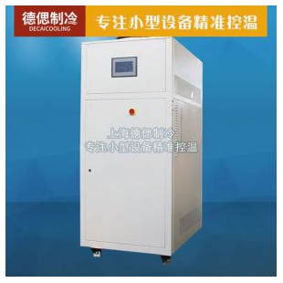 上海德偲风冷工业小型冷水机组