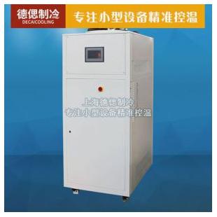 上海德偲小型冷水机控制温度