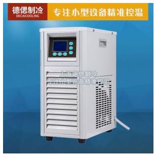 上海德偲高精度小型冷水机