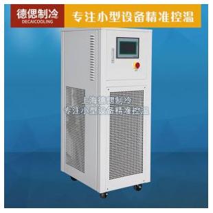 上海德偲密封式小型冷水机