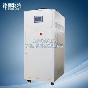 上海德偲小型冷水机组制冷