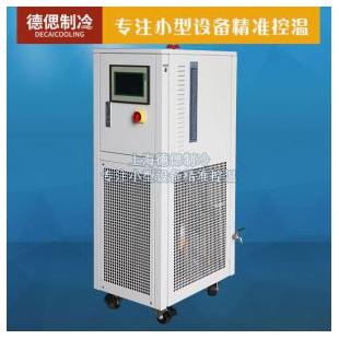 上海德偲零度小型冷水机