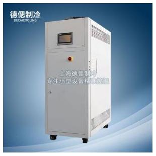上海德偲恒温高精度小型冷水机