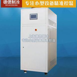 上海德偲小型冷水机系统
