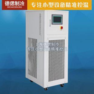 上海德偲风冷式小型冷水机