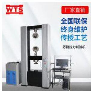 WDW-S型液晶显示(门式)电子万能试验机