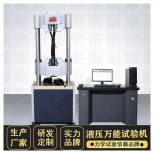 济南文腾液压万能拉力试验机 钢筋拉力试验机