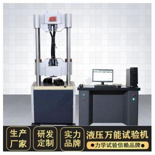 济南文腾液压万能试验机WAW-300E