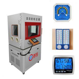 智拓 温湿度检定箱ZT-SD600A/ZT-SD800A