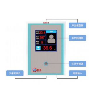 ZT-FT非接触式红外测温仪/非接触式体温测试仪