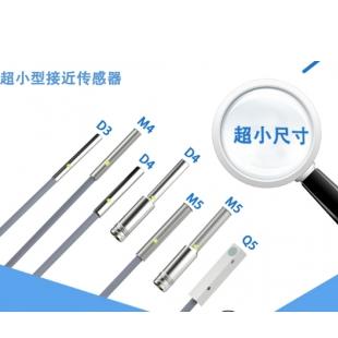 高稳定性小型接近开关,品质保证D4接近开关