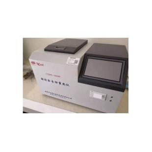 紅松木顆粒大卡化驗機-生物質顆粒熱值儀開平牌