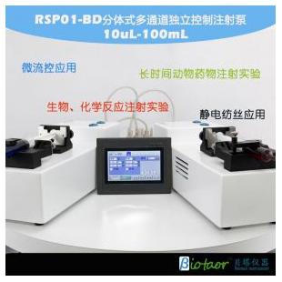 贝塔RSP01-BD分体式注射泵 可编程多通道独立控制