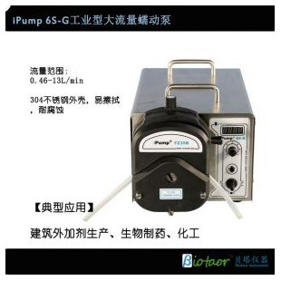 貝塔iPump6S-G工業型蠕動泵 大流量蠕動泵恒流泵