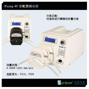 貝塔iPump4F分配型蠕動泵 定時定量分裝 400rpm