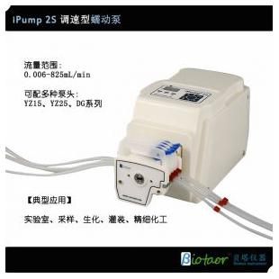 貝塔iiPump2S/ipump2S-B調速型蠕動泵 200rpm