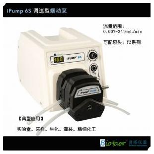 貝塔iPump6S/iPump6S-B調速型蠕動泵恒流泵 實驗室蠕動泵