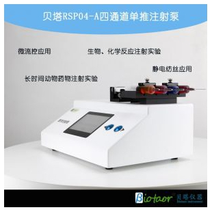 贝塔RSP04-A四通道高精度微量注射泵