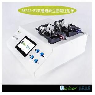 贝塔RSP02-BD双通道独立控制注射泵 恒流泵