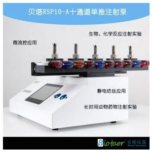 贝塔RSP10-A十通道注射泵 1mL-20mL注射器可选