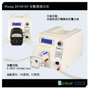貝塔iPump2F分配型蠕動泵 定時定量精確分裝