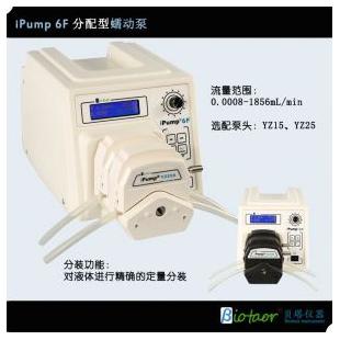 貝塔iPump6F分配型精密蠕動泵 定時定量分裝 600rpm
