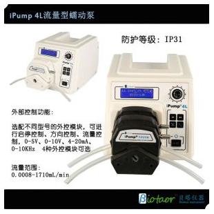 貝塔iPump4L流量型精密蠕動泵 400rpm