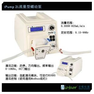 貝塔iPump2L流量型蠕動泵 多通道蠕動泵