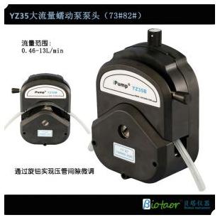 贝塔YZ35A/YZ35B蠕动泵泵头 大流量