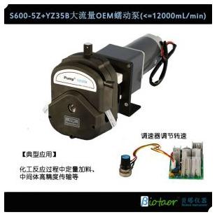 大流量OEM蠕動泵(<=12L/min) YZ35泵頭