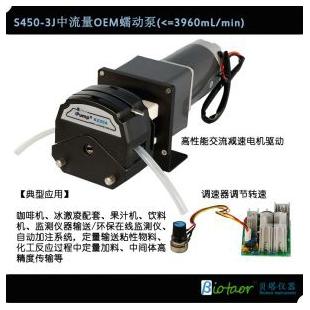 中流量OEM蠕動泵模組 KZ25泵頭  0-3960mL/min
