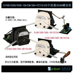 中流量OEM蠕动泵 0.008-2416mL/min YZ15泵头