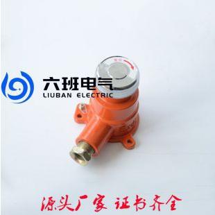 六班电气矿用隔爆型急停按钮BZA1-5/36J(A)