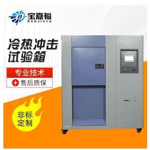 东莞厂家直销冷热冲击试验箱 两箱式冷热冲击试验箱 三箱式冷热冲击箱