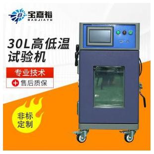 ISTA标准 可程式高低温试验机 小型恒温恒湿箱厂家供应