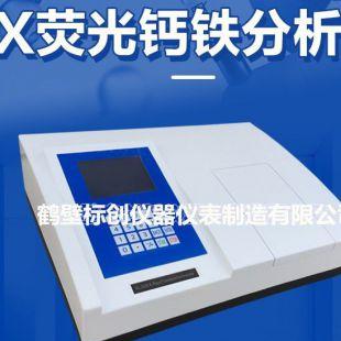 石灰石氧化钙检测仪器BCDL-9000