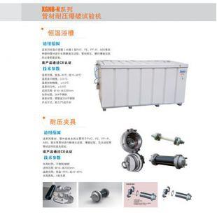 北京辙辕XGNB-N系列管材耐压爆破试验机配件恒温浴槽