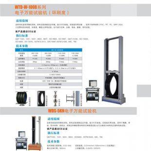 北京轍轅WTD-W-100B系列電子試驗機環剛度