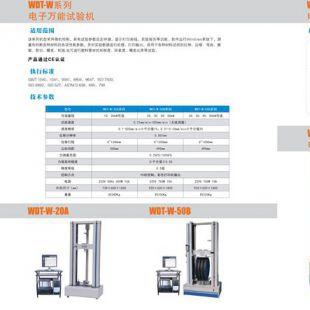 北京轍轅WDT系列電子試驗機 WDT-W-20A