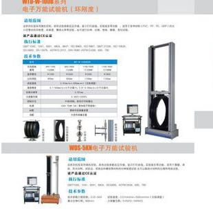 北京辙辕WDS-5KN电子万能试验机