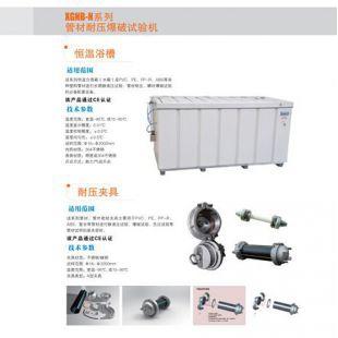北京辙辕XGNB-N系列管材耐压爆破试验机配件耐压夹具