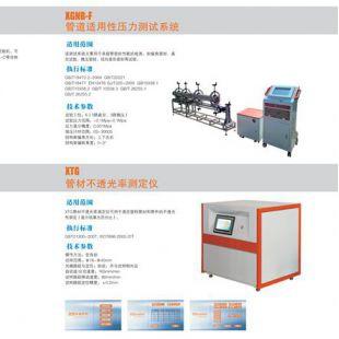 北京辙辕XGNB-F管道适用性压力测试系统