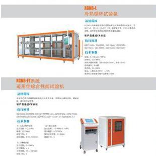 北京辙辕XGNB-L 冷热循环试验机