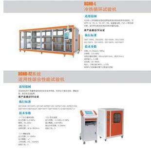 北京辙辕XGNB-FZ系统适应性综合性能试验机
