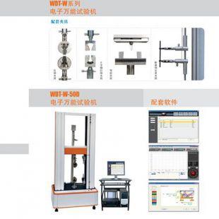 北京轍轅WDT系列電子試驗機 WDT-W-50D