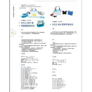 北京辙辕DYCZ-24KF型四板垂直电泳仪