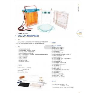 北京辙辕DYCZ-26C型双向电泳仪