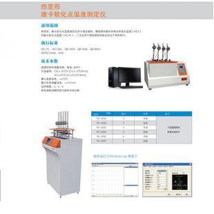 北京辙辕热变形维卡软化点温度测定仪