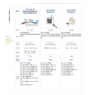北京轍轅DYCZ-30C型雙板夾芯式垂直電泳儀
